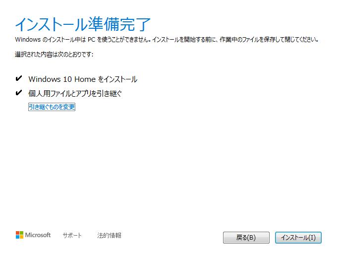 Windows10 アップグレード5
