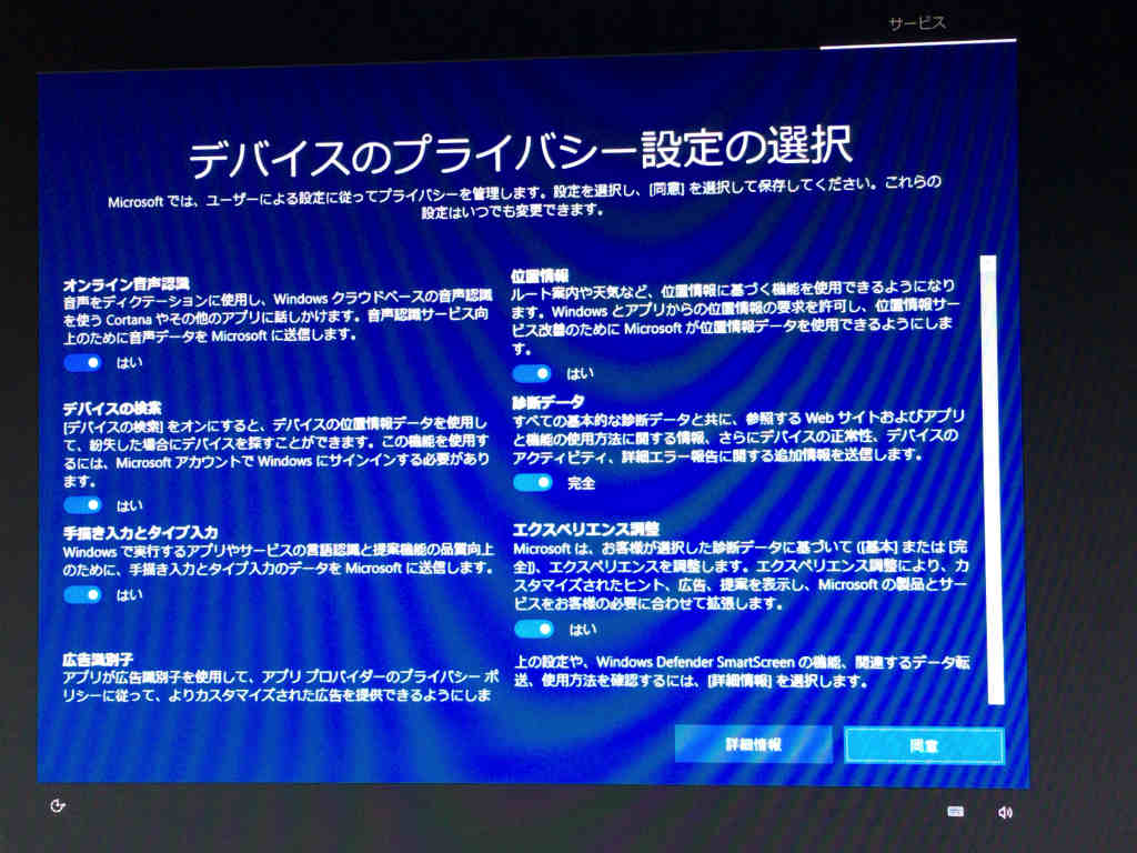 Windows10 アップグレード7