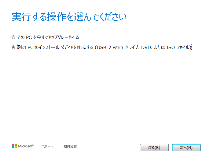 Windows10USB5