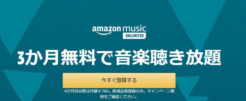 amazon music Unlimited2020