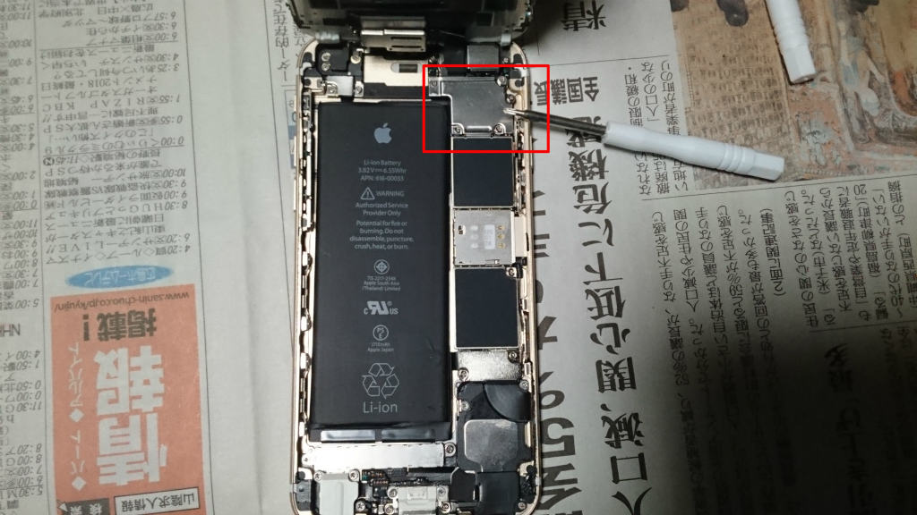 iPhone6sバッテリー交換8(赤線)