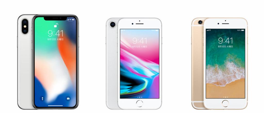 iPhone8とX