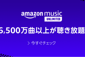 music Unlimited 6500万曲2