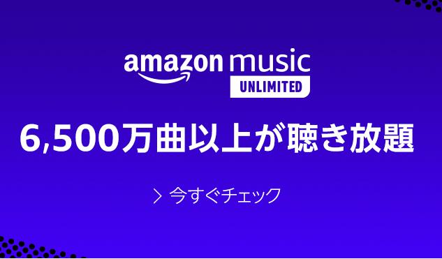 music Unlimited 6500万曲2